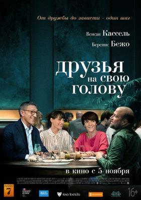 Le Bonheur des uns... - Russia