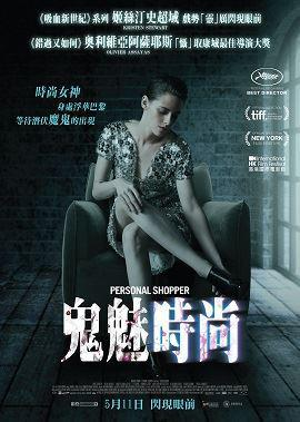 Personal Shopper - Poster - Hong-Kong
