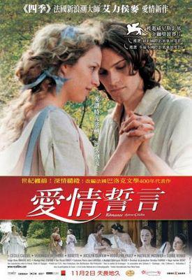 Les Amours d'Astrée et de Céladon - Poster Taiwan