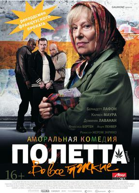 Paulette - Poster - Russia