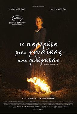Retrato de una mujer en llamas - Greece