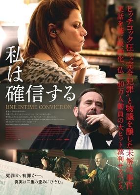 Una intima convicción - Japan