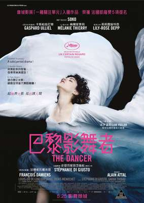 La Danseuse - Poster - Hong-Kong
