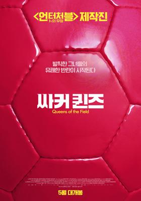 Queens of The Field - South Korea