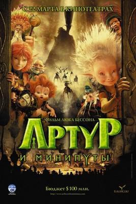 Arthur y los Minimoys - Affiche - Russie