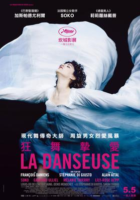 The Dancer - Poster - Taiwan