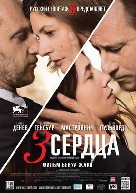 3 Hearts - Poster - Russia