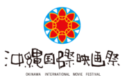 Festival international du film d'Okinawa