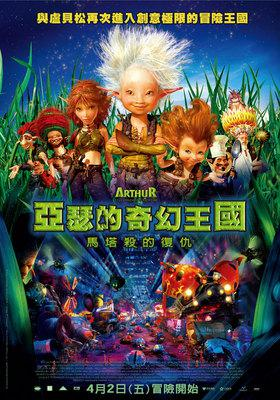 Arthur et la vengeance de Maltazard/アーサーと魔王マルタザールの逆襲 - Poster - Taïwan