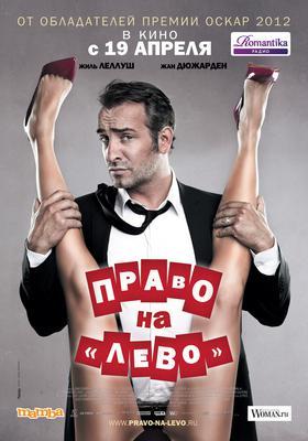 Les Infidèles - Poster - Russie