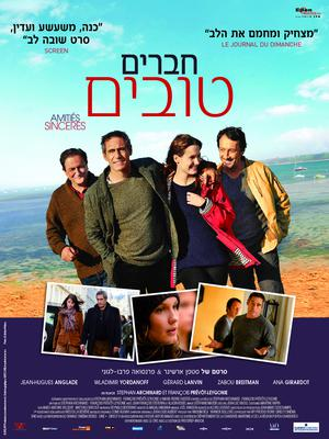 True Friends - Poster - Israel