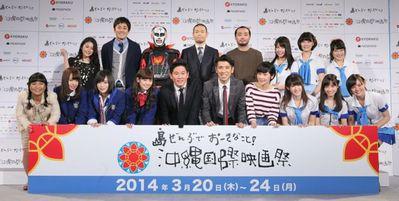 Festival internacional de cine de Okinawa - 2014