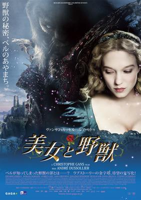 La Belle et la Bête - Poster - Japan