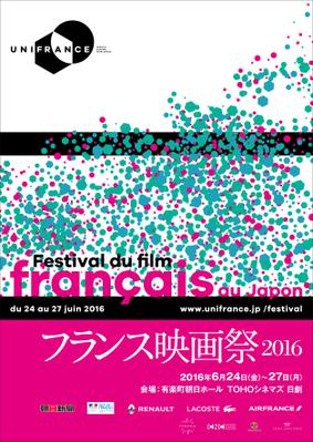 Festival del cinema frances en Japon - 2016