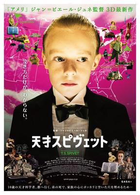 The Young and Prodigious Spivet - Poster - Japan