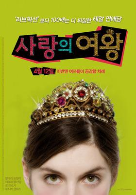La Reina de las manzanas - Poster - China
