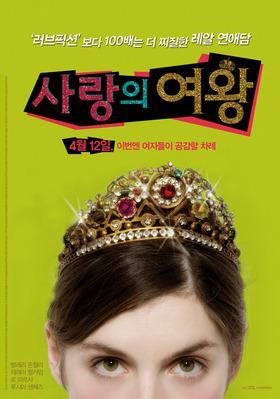 La Reine des pommes - Poster - China