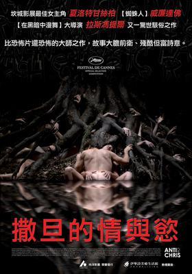 Antichrist - Poster - Taïwan