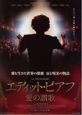 La Vie en rose - Poster - Japon