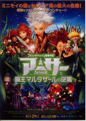 Arthur et la vengeance de Maltazard - Poster - Japan