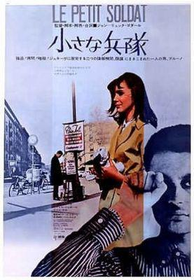 The Little Soldier - Poster Japon