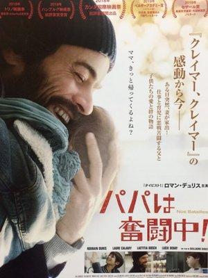 Nos batailles - Poster - Japan