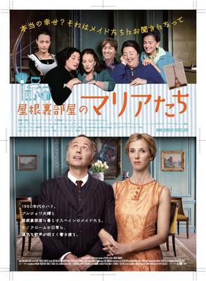 Las Chicas de la sexta planta - Poster - Japon