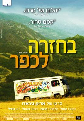 Un verano en la Provenza - Poster Israël