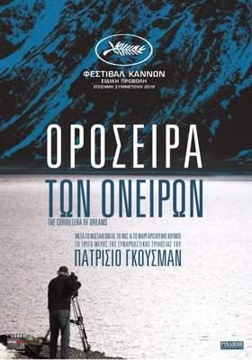 La Cordillera de los sueños - Greece