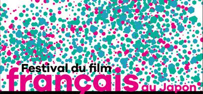 24th French Film Festival in Japan