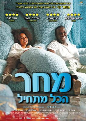 Two is a Family - Poster - Israel