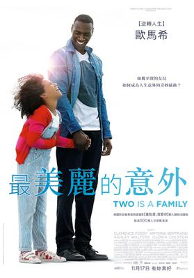 Two is a Family - Poster - Taiwan