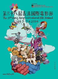 Hong Kong International Film Festival - 2014