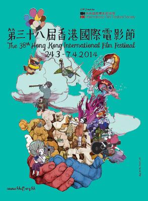 Festival international de Hong Kong - 2014