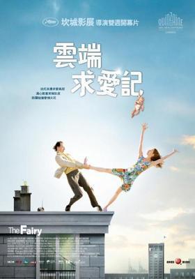 The Fairy - Poster - Taïwan