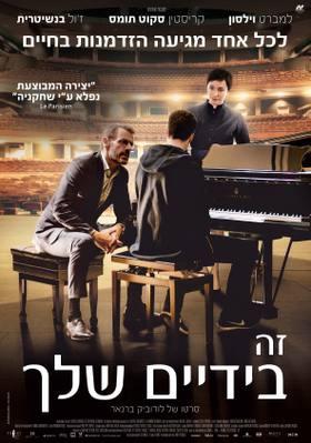 La Clase de piano - Poster - Israel