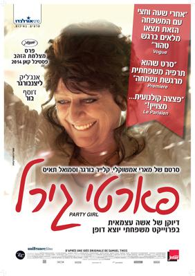 Party Girl - Poster - Israel