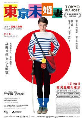 Tokyo Fiancée - Poster - Hong Kong