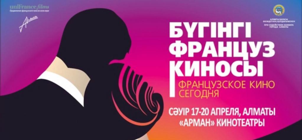 Bande Annonce officielle : Le Cinéma français aujourd'hui au Kazakhstan (2014)