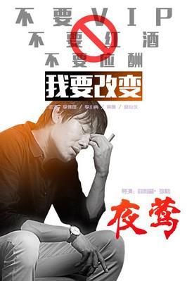 The Nightingale - poster - Chine 1