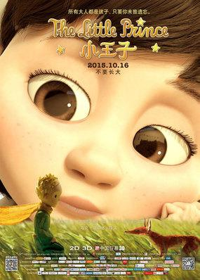 Le Petit Prince - © Poster - Chine