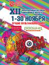 International Festival of Animation Arts of St Petersburg (Multivision) - 2014