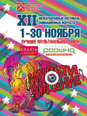 Multivision - 2014
