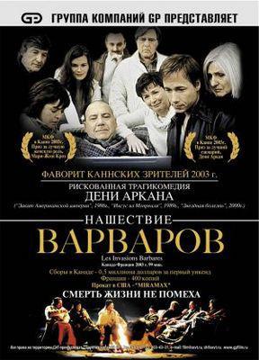 Les Invasions barbares) / みなさん、さようなら - Poster - Russia 1