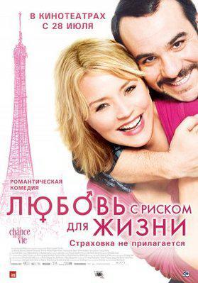 La Chance de ma vie - Poster - Russia