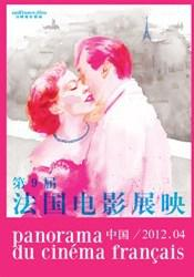 French Film Panorama in China - 2012