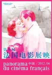 Panorama del Cine Francés de China - 2012
