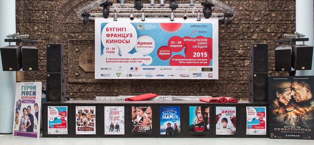 French Cinema Today in Kazakhstan enjoys its 6th successful edition