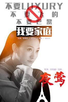 The Nightingale - poster - Chine 2