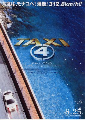 Taxi 4 / タクシー4 - Poster - Japon